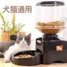 狗狗自動餵食器智慧狗糧喂狗器寵物貓糧定時投食機投食器貓咪食盆ATF「青木鋪子」