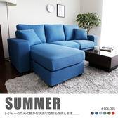沙發 L型 布沙發 桑妮亮彩舒適L型沙發 - 6色 / H&D 東稻家居