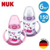 德國NUK-Hello Kitty寬口徑兩用學飲杯150ml(顏色隨機出貨)