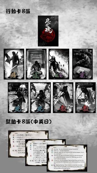 『高雄龐奇桌遊』忍者魂 NINJA SOUL  繁體中文版 ★正版桌上遊戲專賣店★
