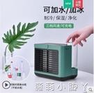 小空調扇制冷風扇家用小型水冷空調宿舍神器迷你冷氣機學生便攜式 蘿莉小腳丫