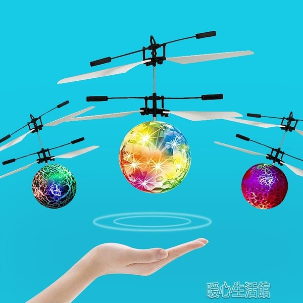 智慧感應飛行器七彩水晶球懸浮兒童遙控飛機玩具男女孩 快速出貨