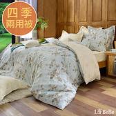 義大利La Belle《綠野花間》特大 天絲舖棉防蹣抗菌吸濕排汗 四季兩用被