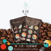 【啡 天然】濾掛式防彈咖啡 單週體驗組(含有機冷壓初榨椰子油)