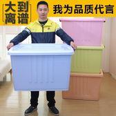 180L特大號加厚塑料收納箱被子衣服儲物箱子玩具收納盒大碼整理箱WY