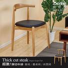 【班尼斯國際名床】【超激!厚切牛排椅】設計師單椅/餐椅/咖啡椅/工作椅/休閒椅