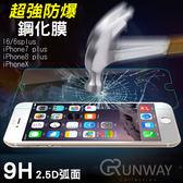 【24H】超強防爆 鋼化膜 9H 弧邊 玻璃膜 高清 超薄 螢幕保護貼 蘋果 iPhone X XS 8 7 手機保護膜