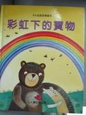 【書寶二手書T9/少年童書_WFF】彩虹下的寶物
