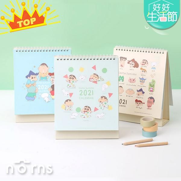 蠟筆小新桌曆2021年桌曆