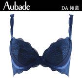 Aubade傾慕B-D蕾絲有襯內衣(神祕藍)DA