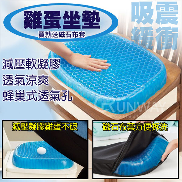 加厚版 送防塵套 立體蜂巢式 雞蛋坐墊久坐不悶 TPE 涼爽透氣軟凝膠 減壓 凝膠坐墊