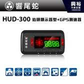 【響尾蛇】 HUD-300 抬頭顯示器行車語音警示器*可加購雷達
