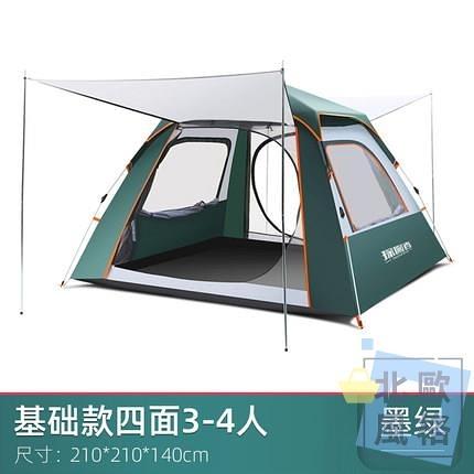 帳篷 探險者帳篷戶外野營加厚全自動超輕便裝備野外露營防雨防暴雨沙灘-快速出貨