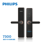 PHILIPS 飛利浦 電子鎖/門鎖(7300)(紅古銅)含基本安裝紅古銅