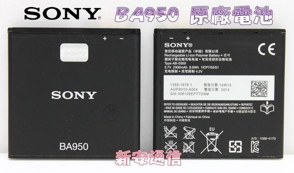 {新安} 裸裝 原廠公司貨 SONY BA950 BA-950 原廠電池 2300mAH ZR C5502 M36H