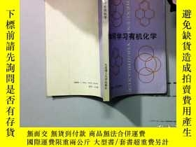 二手書博民逛書店罕見如何學習有機化學Y167972 任友達 大連理工大學 出版1