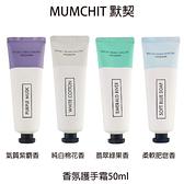 韓國公司貨 MUMCHIT 默契 香氛護手霜 50ml 保濕 滋潤