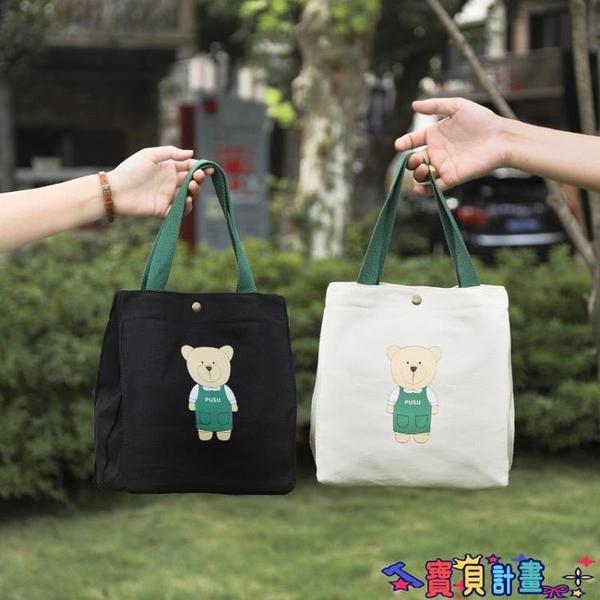 手提包 手提帆布包包女上班族時尚通勤手拎包寶媽外出大容量便攜雜物袋子 寶貝計畫