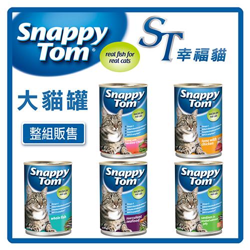 【力奇】ST幸福貓 大貓罐400g*24罐/箱   (C002D11-1)