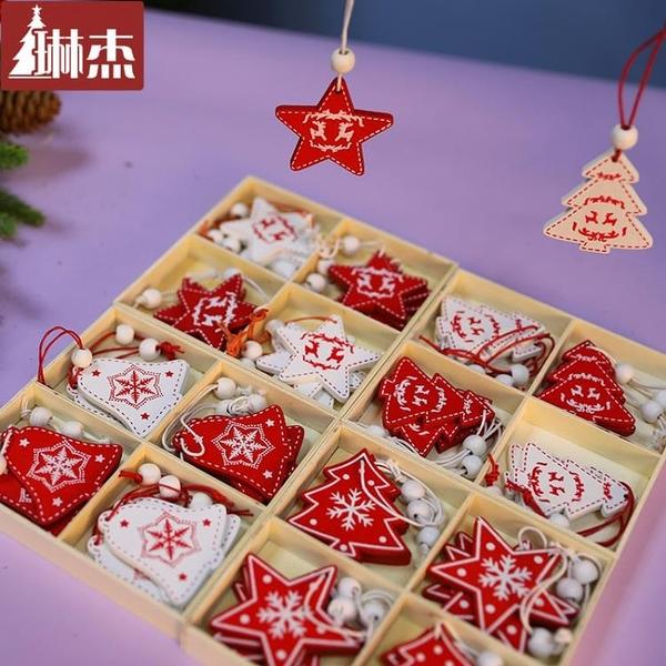聖誕裝飾品木質雪花迷你聖誕樹裝飾小掛件星星小鹿聖誕裝飾 3C數位百貨