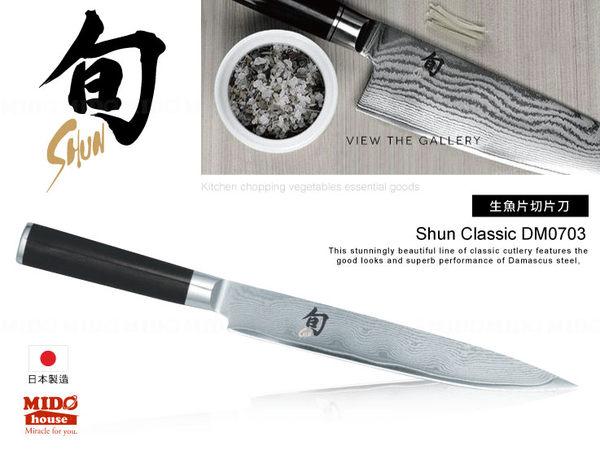 日本Shun旬牌系列『DM0704生魚片/切片刀』23cm 《Mstore》