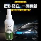 【塑料翻新劑】汽車用內裝塑膠老化還原劑 保險桿膠條中控台儀表板上光劑