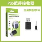 【妃凡】《PS5 藍芽接收器 升級款通用PS4》藍芽4.0 手把 藍芽傳輸器 接收器 分配器 234