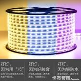 燈帶led客廳家用吊頂裝飾彩色戶外超亮防水220v三色線條變色燈條 卡布奇諾