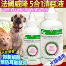 【 培菓平價寵物網】法國Vetoquinol威隆》5合1清耳液4oz113g/瓶
