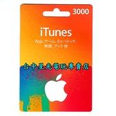 線上發卡【Apple 點數卡 可刷卡】日本 App store 儲值卡 iTunes 3000點【台中星光電玩】