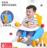 兒童餐椅嬰兒餐桌寶寶小凳子吃飯桌子【聚寶屋】