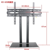 通用液晶電視底座雙柱加厚適用海信/創維/康佳/索尼/三星37-65寸