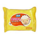 海淨 嬰兒濕巾 20抽【BG Shop】隨身包/濕紙巾