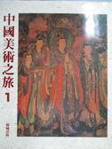 【書寶二手書T3/藝術_YBM】中國美術之旅(1)_1996年