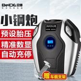 貝得 預設胎壓一鍵充停車載充氣泵 液晶顯示汽車用打氣筒 12V可攜式汽車輪胎電動加氣泵 YH-1702