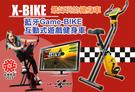 【 X-BIKE 晨昌】 GAME-BI...
