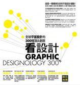 (二手書)看設計:全球平面設計的300種頂尖創意