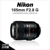 登入禮~3/31 Nikon AF-S 105mm f/2.8 G VR Micro-Nikkor IF-ED 國祥公司貨 微距鏡 Marco【24期】薪創
