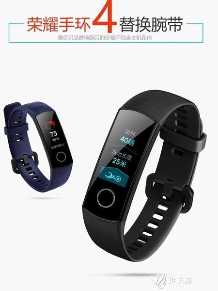腕帶 適用榮耀手環4/5腕帶 華為榮耀手環4/5錶帶運動手環替換帶配件 伊芙莎