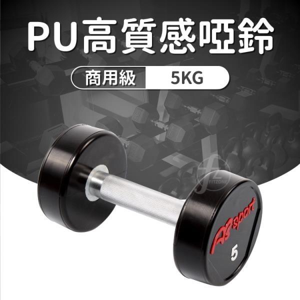 【南紡購物中心】【ABSport】PU包覆高質感啞鈴5KG(單支)/整體啞鈴/重量啞鈴/重量訓練