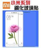 小米 MAX 2 小米 Note2 紅米NOTE5 紅米NOTE4X 鋼化玻璃貼 高硬度 9H 非滿版【采昇通訊】