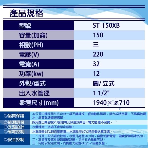 【 C . L 居家生活館 】ST-150XB 標準型電熱水器(三相)