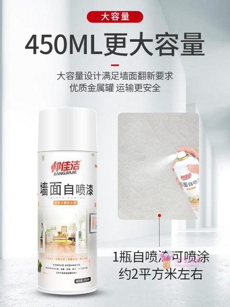 修補膏 補牆膏牆面修補白色牆面翻新乳膠漆修補膏補牆神器家用膩子自噴漆