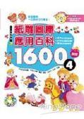 紙雕圖庫應用百科1600(四)