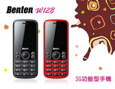 全新庫存出清品- Benten W128  3G直立式 無照相手機(軍人機)  銀髮機 超大字體超大鈴聲