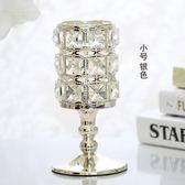 燭臺 輕奢水晶燭臺蠟燭擺件歐式奢華餐桌婚禮裝飾品 BF10682『男神港灣』