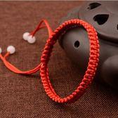 紅線民主風純手工編織紅線手鍊 本命年 手繩 男女情侶 甜美 日韓【全館85折】