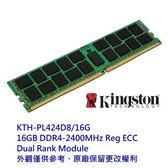 金士頓 HP伺服器記憶體 【KTH-PL424D8/16G】 16GB DDR4-2400 REG 新風尚潮流