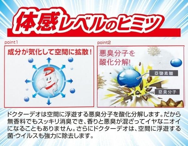 車之嚴選 cars_go 汽車用品【D302】日本CARMATE 飲料架/杯架置放式專用除菌消臭劑盒 專用補充罐