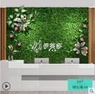 仿真綠植植物墻裝飾草皮草坪門頭壁掛背景形象假花墻面綠色樹 YYS【快速出貨】